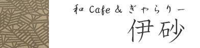 和Cafe&ぎゃらりー伊砂